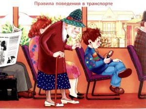 Поведение детей в общественных местах