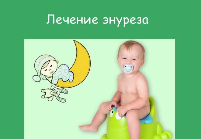 Лечение недержания мочи у детей