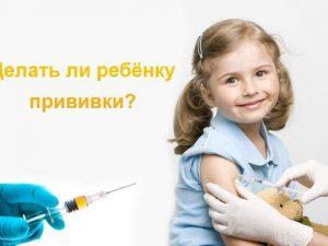 Какие прививки можно делать ребенку