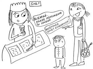 Ребенок не может выбрать еду, одежду, кружок или секцию