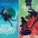 10 книг для подростков: что читать летом кроме школьной программы