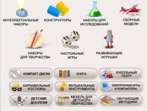 Интернет-магазины детских игрушек