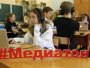 Стали известны победители соревнований школьников «Медиатон»