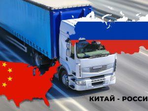 Система доставки грузов из Китая
