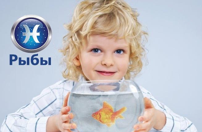 Характер и воспитание ребенка под знаком Рыбы