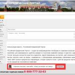 Консультация для всех пользователей Российского Юридического портала