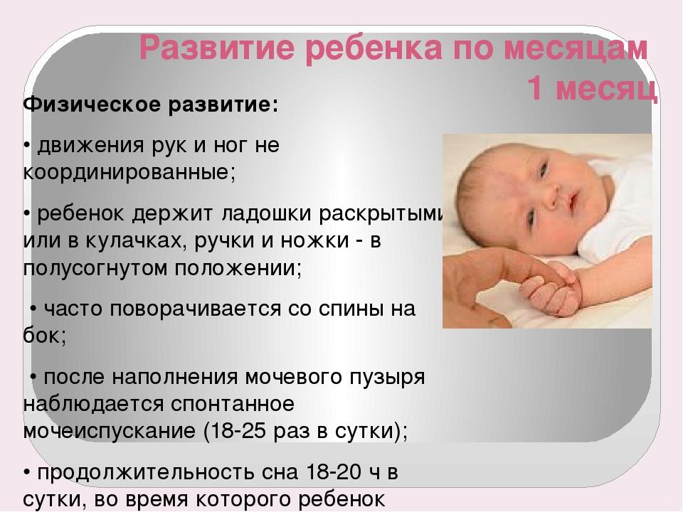 Что должен уметь месячный ребенок