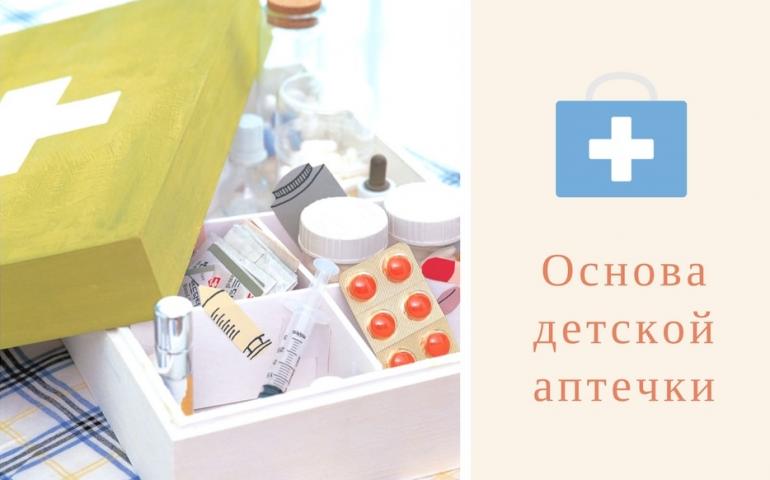 Аптечка для ребенка-школьника: что должно там быть?